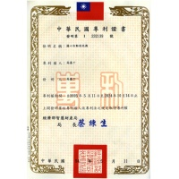 Cens.com Patent Certificate KAO CHEN MACHINERY INDUSTRIAL CO., LTD.