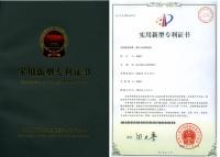 大陸專利證書