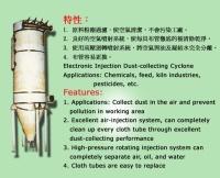 電子噴射袋式集塵消風桶