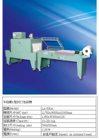 半自動L型封口包裝機LA-500A+收縮機 LC-1200(PVC.PE.POF)