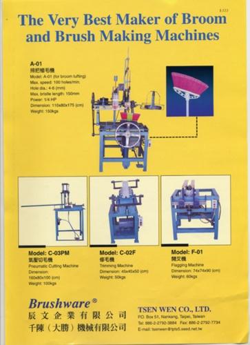 各式毛刷機械