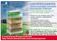 Water-Cintrolled Automatic Bean-Sprout Cultivator, Agrcultural Machinery
