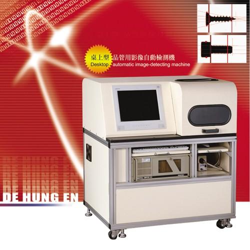 桌上型品管用影像自動檢測機