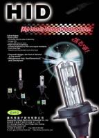 HID氣體放電式頭燈