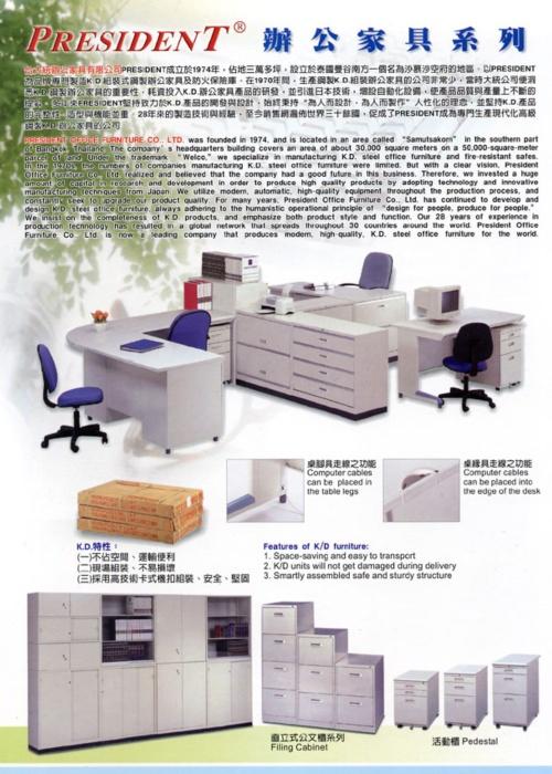 辦公家具系列