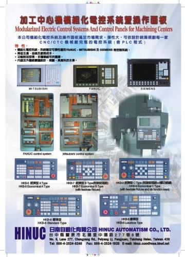 機械用自動控制電路設計及安裝