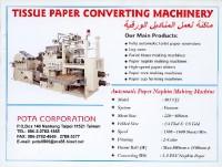 餐巾纸制造机