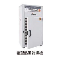 箱型热风乾燥机