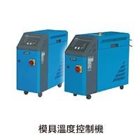 Cens.com 模具溫度控制機 信易電熱機械股份有限公司