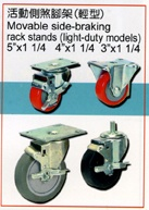 Movabie side-braking rack stands(light-duty models)