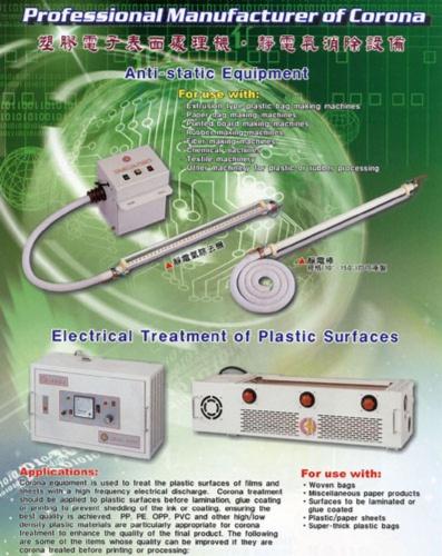 塑膠電子表面處理機/靜電氣消除設備