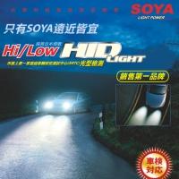 Cens.com Hid Light TAIWAN SOYA INDUSTRIAL CO., LTD.