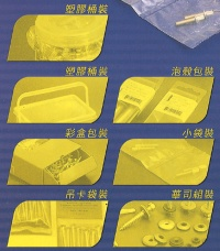 彩盒包装, 泡壳包装, 塑胶桶装, 小袋装, 混合零件包装