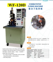 Cens.com COMMUTATOR FUSING MACHINE WADO ELEC. ENG. CO., LTD.