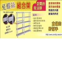 Cens.com Screw-free K/D Shelving SWOT INDUSTRY CO., LTD.