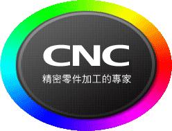 CNC精密零件加工的專家
